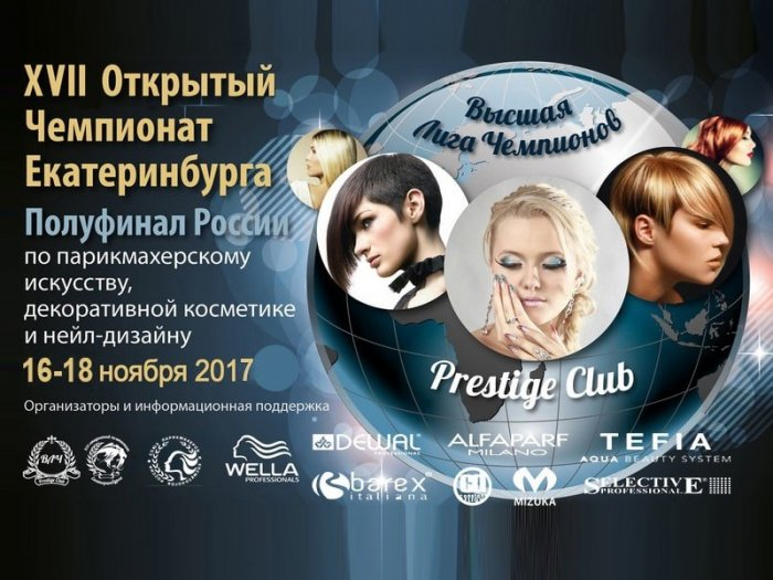 BeautyExpoUral 2017