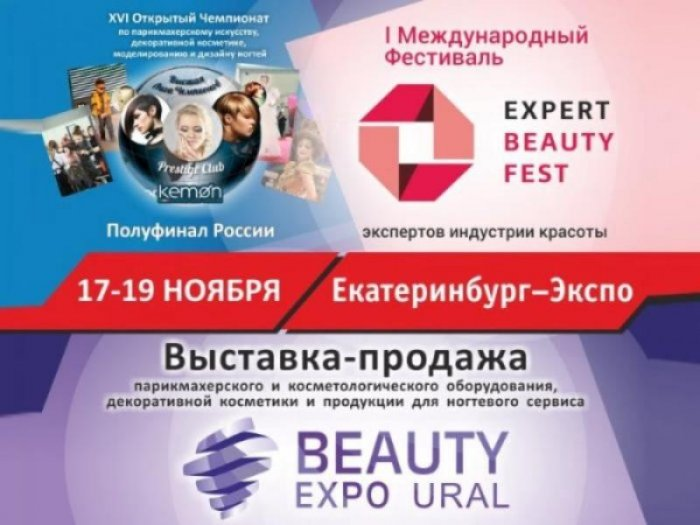 BeautyExpoUral 2016